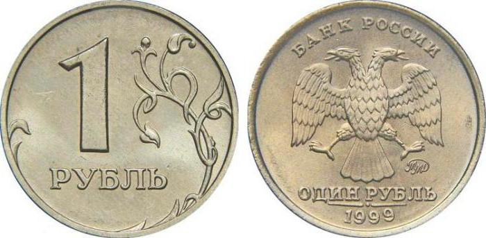Сколько стоит 1 рубль 1999 года? Описание и ценность монеты