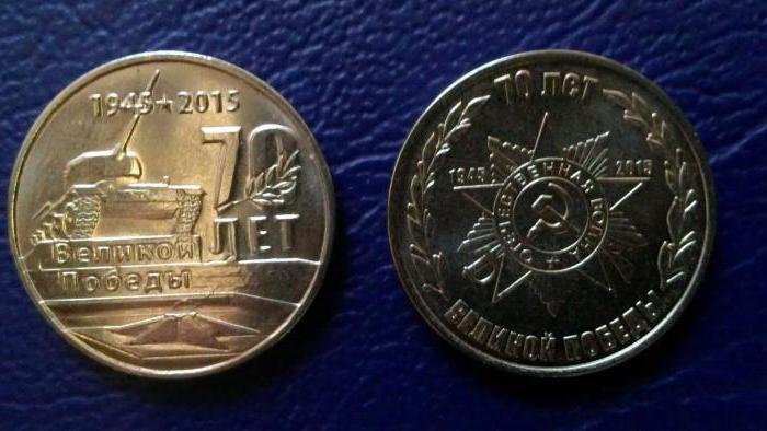 Чем примечательны монеты Приднестровья?