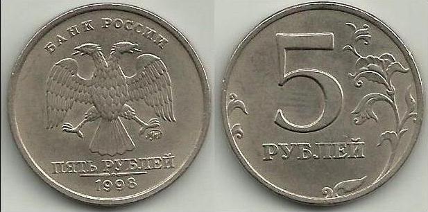 Сколько стоит 5 рублей 1998 года? Разновидности монет и цены на них
