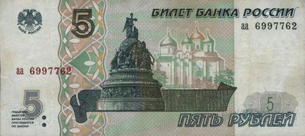 Сколько стоит 5 рублей 1997 года? Денежные знаки и их разновидности