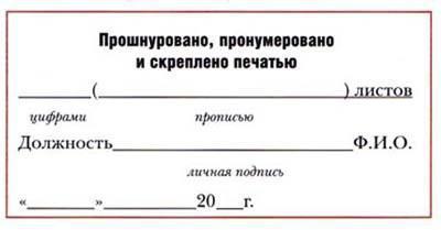 Как сшить документы нитками копия верна