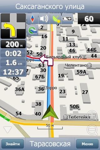 Навигация для iPhone: наилучшие приложения