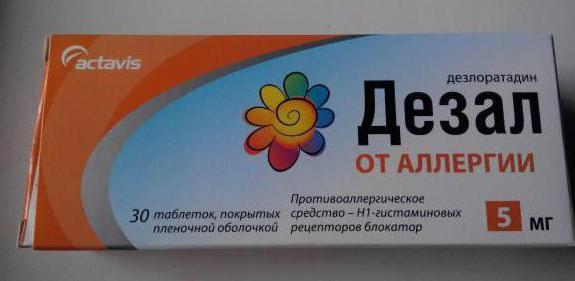 дезал от аллергии инструкция по применению