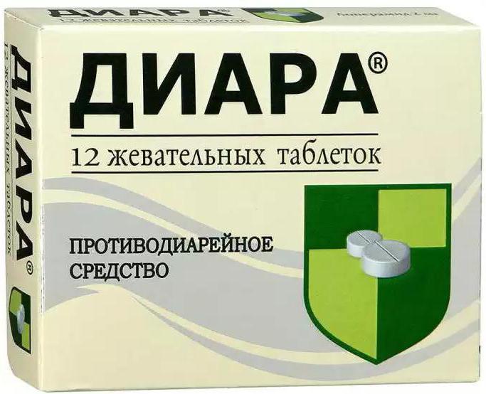 препарат диара инструкция по применению - фото 5