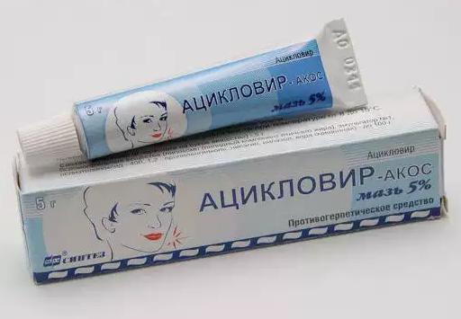 Какие таблетки пить при герпесе на губах 4