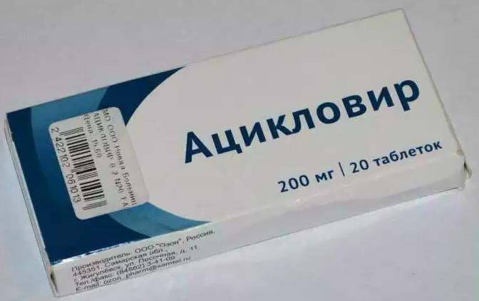 Какие таблетки пить при герпесе на губах 1
