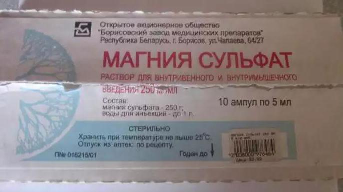 магния сульфат инструкция по применению как слабительное