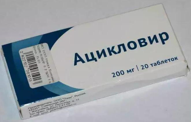 Ацикловир во время беременности отзывы