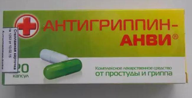 капсулы антигриппин анви инструкция по применению - фото 6
