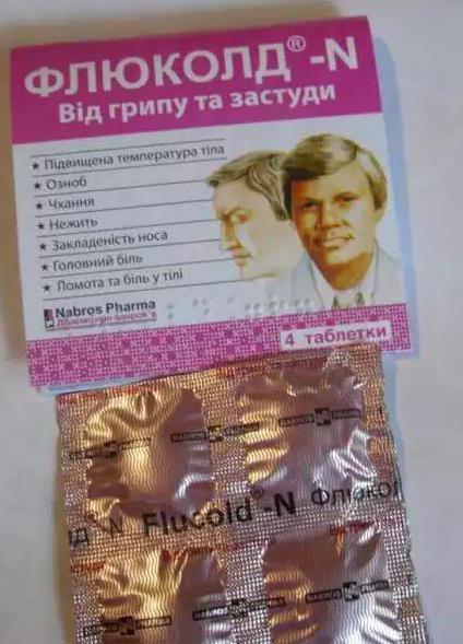 флюколд 4 таблетки инструкция по применению - фото 8