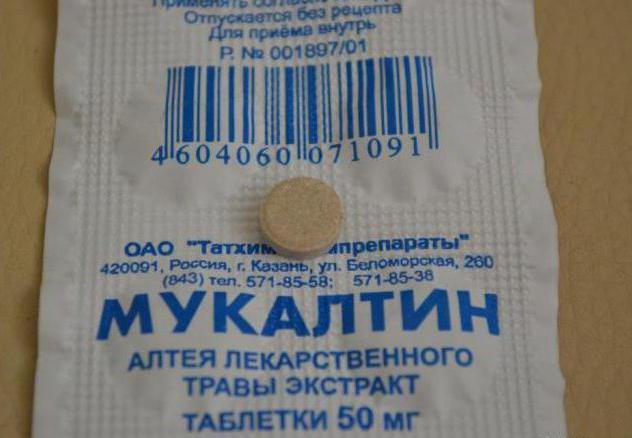 Как пить таблетки от кашля