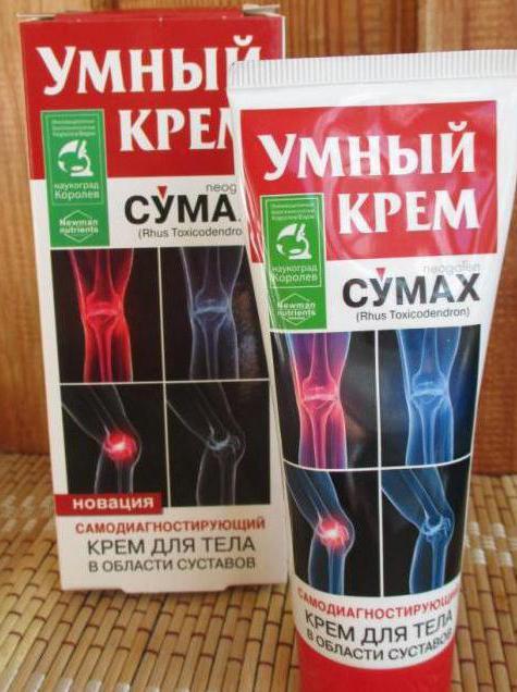 купить умный крем сумах для суставов отзывы