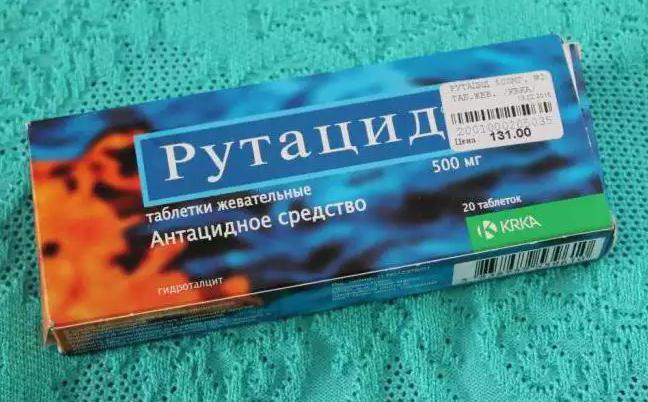 рутацид инструкция по применению таблетки - фото 5
