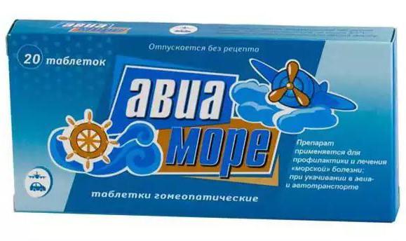 инструкция по применению таблетки от укачивания - фото 6