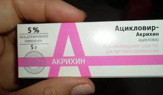 Ацикловир от чего от псориаза
