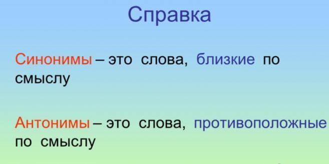 разбор слова по составу длиннее