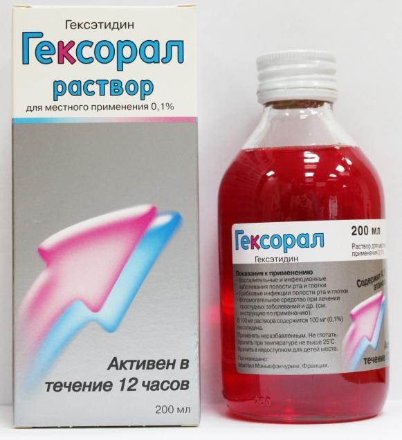 Розовая жидкость для полоскания горла
