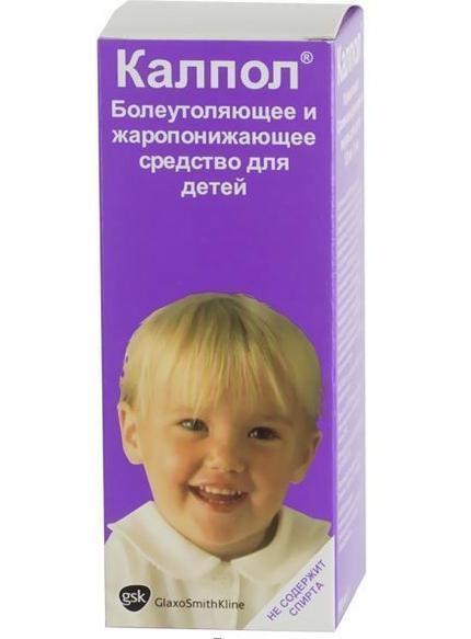 калпол инструкция по применению сироп детский