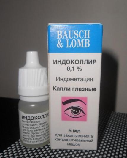 обезболивающие капли для глаз после травмы