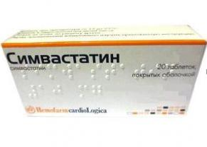 симвастатин лекарство инструкция