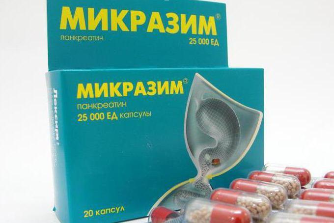Микрозим лекарство инструкция