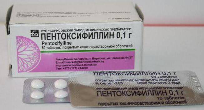 пентоксифиллин аналоги импортные