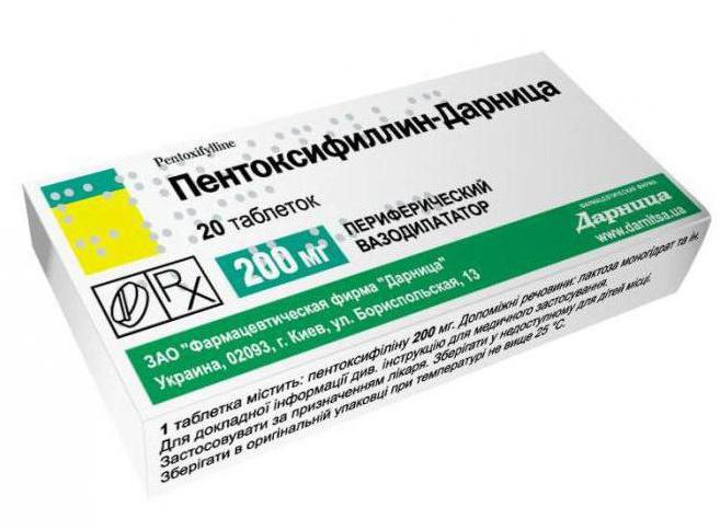 пентоксифиллин аналоги цена