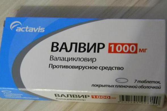 лекарство валвир инструкция - фото 9
