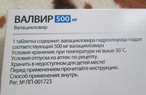 лекарство валвир инструкция - фото 8