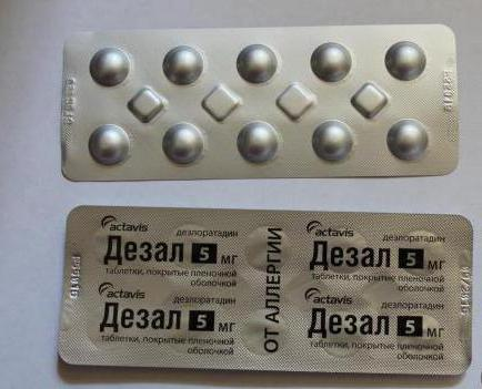 таблетки от аллергии 2 поколения список