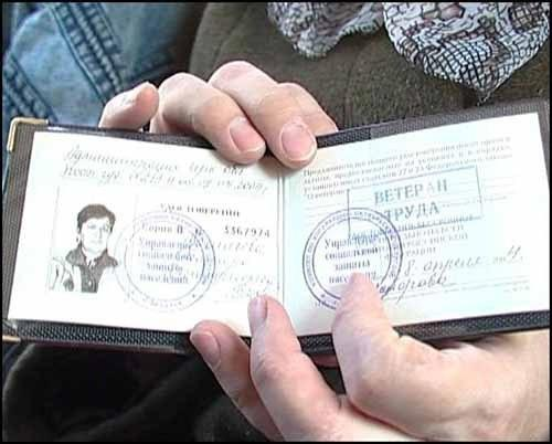 Ветеран труда российской федерации