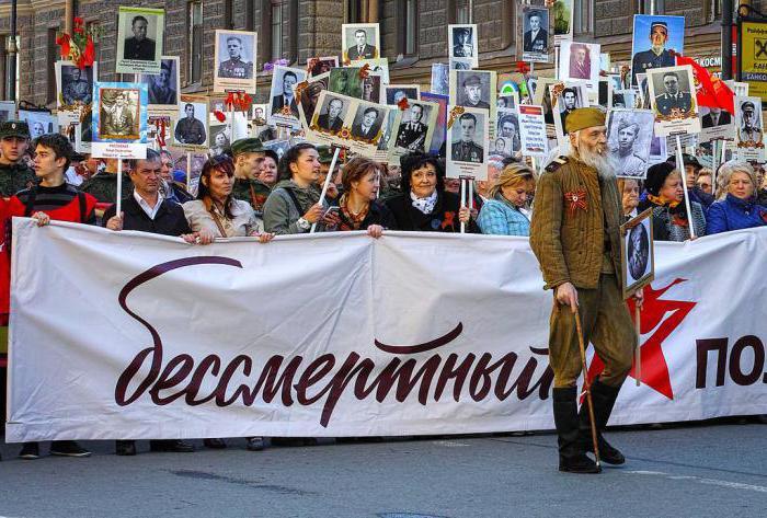кто придумал бессмертный полк в россии
