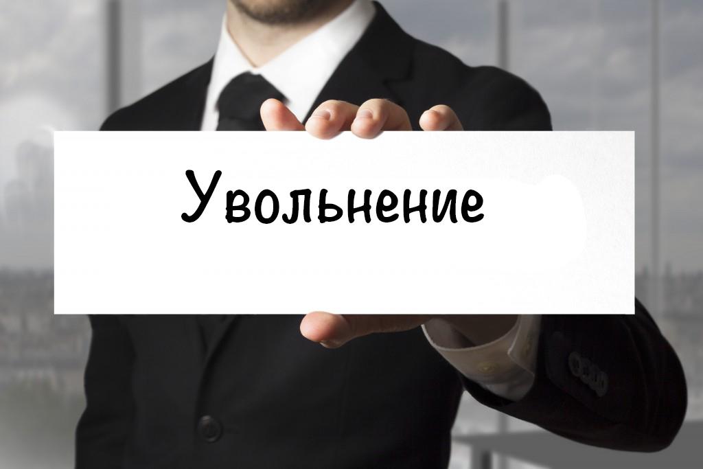 Сокращение численности работников: порядок и правила процедуры