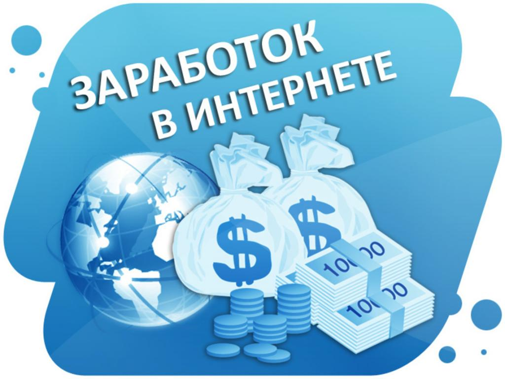how to make money on the Internet in Kazakhstan