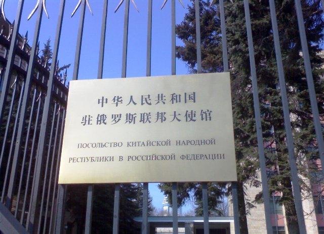 посольство кнр в россии