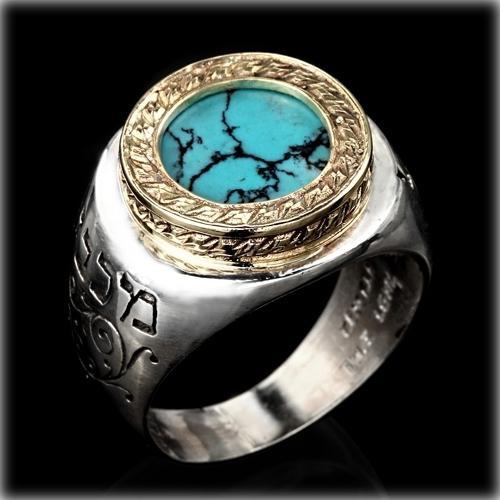 кольцо соломона надпись в оригинале