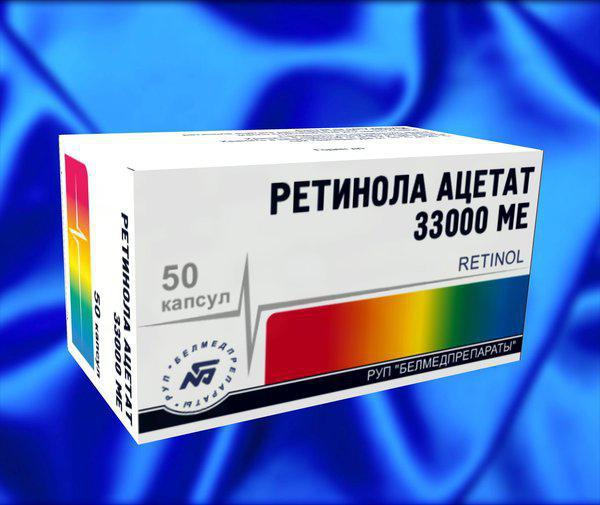 Ретинола ацетат отзывы