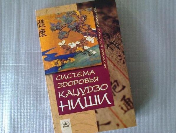 книга кацудзо ниши