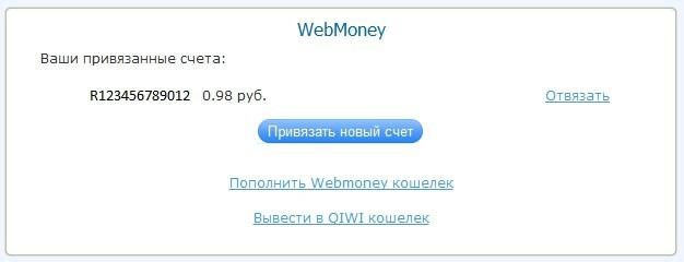 webmoney через qiwi