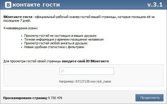 """Уникальные посетители """"ВКонтакте"""" - это... Как посмотреть уникальных посетителей """"ВКонтакте"""""""