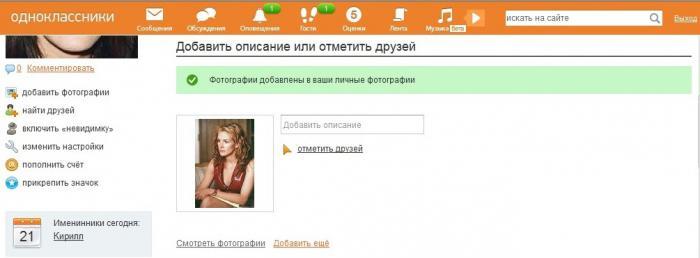 Одноклассники как вставить открытку в комментарий