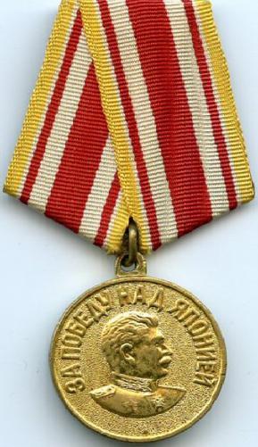 "Медаль ""За победу над Японией"" - награда тем, кто победил"