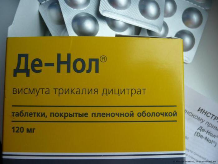 Де нол препарат инструкция по применению