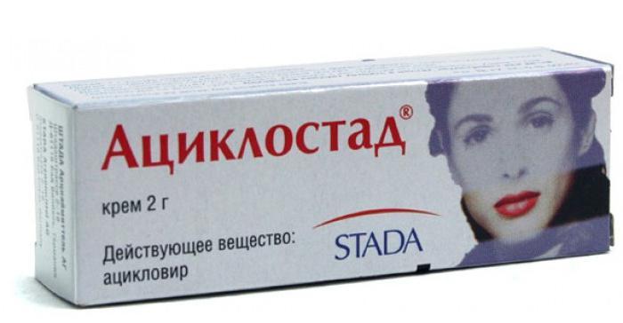 ацикловир таблетки отзывы при стоматите