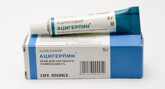 ацикловир таблетки аналоги цены