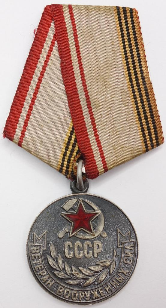 """Appearance of the medal """"Veteran of the Armed Forces"""" of the USSR"""