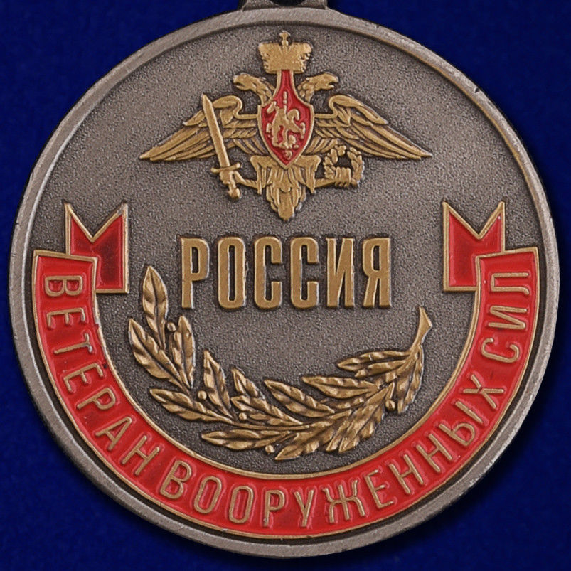 Obverse rewards to a veteran in the Russian Federation