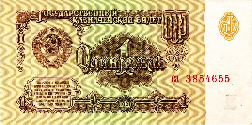 Banknote 1961