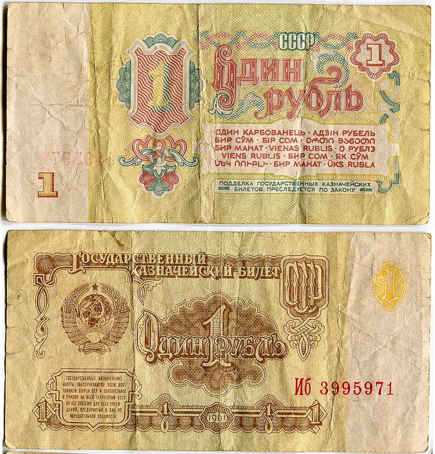 1 ruble 1961 bill of the USSR