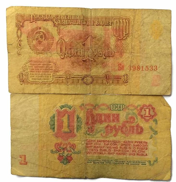 1 ruble note